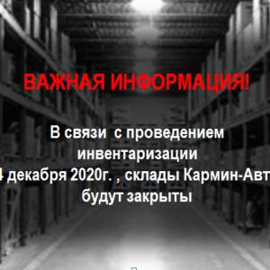 Работа складов 04.12.20